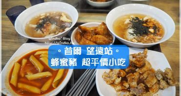 首爾食記∥ 望遠站:蜂蜜豬허니돈 - 超平價小吃,糖醋肉只賣1500!_Running Man EP385介紹