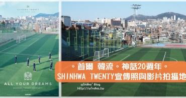 首爾韓流追星∥ 神話20週年。SHINHWA TWENTY宣傳照與影片的神話高中拍攝地點&實際走訪認証照