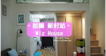首爾住宿推薦∥ 新村站民宿。Wiz House - 樓中樓房型超舒適,近7號出口