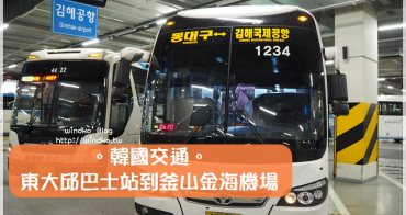 韓國交通攻略∥ 東大邱站搭高速巴士到釜山金海機場 - 半月堂站搭地鐵/東大邱巴士站路線簡介/附機場巴士時刻表