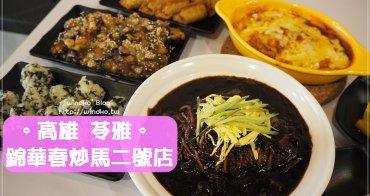 食記∥ 高雄苓雅。錦華春炒馬二號店 - 韓式炸醬麵專門