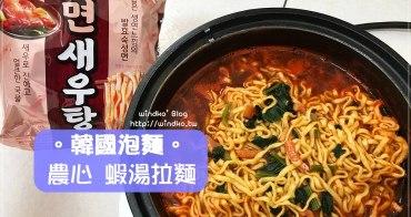 韓國。泡麵∥ 農心 蝦湯拉麵 농심 건면새우탕 - 濃厚蝦乾味湯頭,麵條口感我喜歡