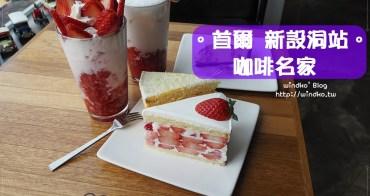 首爾食記∥ 咖啡名家커피명가 – 冬季必吃草莓蛋糕!草莓飲品與南瓜蛋糕也好優,來自於大邱的美味甜點店