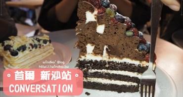 首爾江南食記∥ 新沙洞林蔭道。CONVERSATION咖啡蛋糕店 - SNS打卡熱門!超華麗15公分蛋糕,層次多且好吃