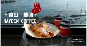 釜山機張海邊咖啡廳∥ HAYDEN COFFEE/헤이든 – 近日光站,海景配咖啡
