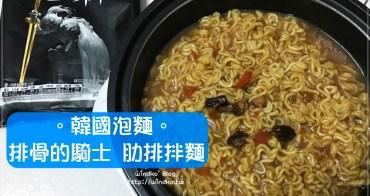 韓國泡麵∥ 갈비의기사 排骨的騎士 - 炙燒肋排拌麵,BBQ烤肉味,裡頭真的有小肉塊耶