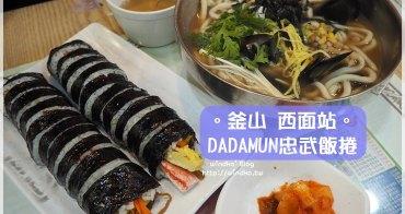 釜山食記∥ 西面站。DADAMUN忠武飯捲다다믄충무김밥-西面市場旁,24小時營業早餐選擇