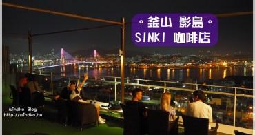 釜山夜景推薦∥ SINKI 신기산업,影島熱門貨櫃屋咖啡店,眺望釜山港大橋的絕佳景點!