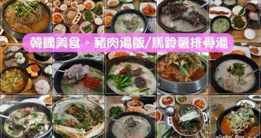 韓國美食懶人包∥ 一個人吃也可以的豬肉湯飯/血腸湯飯/醒酒湯/豬骨湯/馬鈴薯排骨湯/牛肉湯飯。附windko所吃過的23家食記(含首爾與釜山)