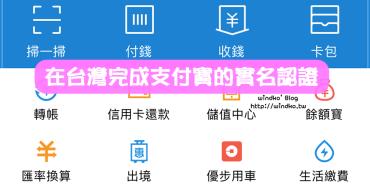 中國旅行∥ 在台灣就可完成支付寶的實名認證,2018年版步驟圖文說明(使用台灣居民來往大陸通行證/台胞證)