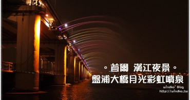 首爾漢江夜景∥ 盤浦大橋月光彩虹噴泉,高速巴士客運站/表演時間/從明洞搭公車過去/交通地圖