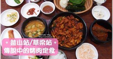 釜山食記∥ 釜山站/草梁站:傳說中的烤肉定食소문난불백,辣烤豬肉超好吃!24小時營業,一個人也能用餐