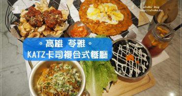 高雄苓雅食記∥ KATZ Fusion Restaurant 卡司複合式餐廳-美式韓式義式料理,近高雄文化中心/高師大