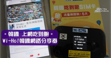 韓國上網推薦∥ WIHO韓國機KR-LG吃到飽無流量限制,2018最新款電力超強大_附優惠連結