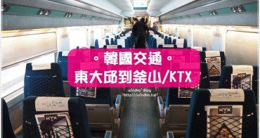 韓國交通∥ 東大邱站搭高鐵KTX到釜山站