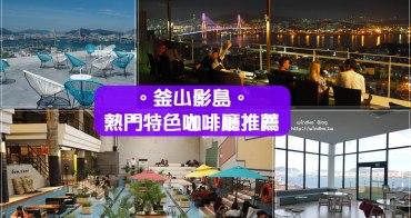 釜山熱門打卡景點∥ 影島。特色咖啡廳推薦,想看無敵海景/釜山港景/夜景/泳池喝咖啡,就來這四家吧!