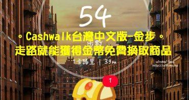 省錢app推薦∥ 金步/韓國cashwalk中文版2019。走路就能拿金幣在台灣免費換取咖啡飲品炸雞披薩/推薦碼/使用說明
