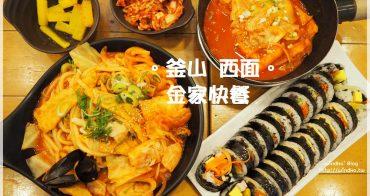 釜山食記∥ 西面站。平價連鎖餐廳的金家快餐김가네/김家네-餐點種類多樣,一個人也可以吃