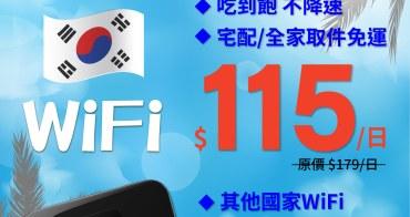 日本/韓國上網分享器WIHO∥ 推薦與促銷活動-韓國機115元/日本藍鑽石119元/其它國家全機型優惠7折