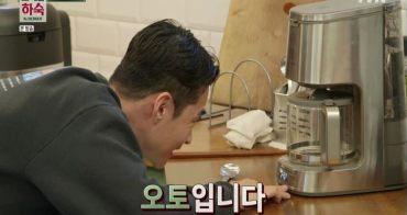 韓綜∥ 西班牙寄宿家庭/스페인하숙 裴正南的咖啡機是哪個品牌?Electrolux/伊萊克斯