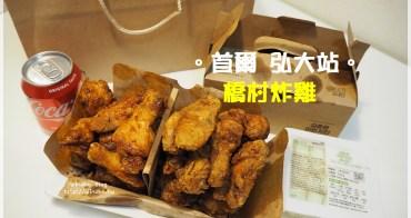 首爾食記∥ 弘大站。橋村炸雞교촌치킨-外送炸雞 免出門就可以享受消夜
