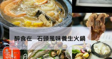 ▌苗栗食記 ▌醉食在石頭養生風味火鍋~全台首創偉士牌主題的石頭火鍋店,鮮甜的食材與湯頭給你滿足的享受