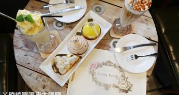 新竹法式甜點|Bisou Bisou Pâtisserie café