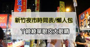 新竹夜市最新時間表、懶人包營業時間整理(2018年2月更新)