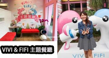 新竹竹北親子餐廳新開幕|VIVI & FIFI 主題餐廳,少女心噴發系的可愛療癒海豚