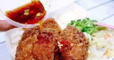 新竹好吃便當店推薦《東家便當》,九種配菜任意搭配,外送外帶便當服務