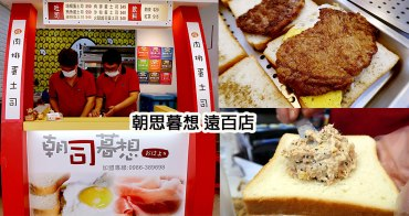 新竹早餐、下午茶、宵夜通通都吃得到的吐司專賣店!《朝司暮想 遠百店》不限金額外送市區!