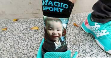 美肌刻 Magic sport|58客製襪,一雙就做!回憶用穿的