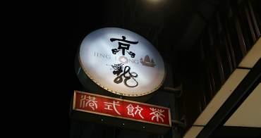 新竹東區港式飲茶,京龍小館港式點心吃到飽(請依店家實際公告為主)