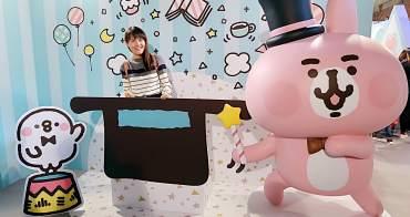 卡娜赫拉愜意小鎮特展|小心!華山1914文化創意產業園區出現萌噠噠的P助與可愛粉紅兔兔
