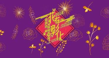 2018彰化燈會!元宵節燈會日期時間|地點|交通資訊|小提燈發放