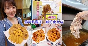 新竹炸雞|昌平炸雞王新竹南大店,新竹超人氣邪惡雞排!爆紅秘訣就是外皮酥脆鮮嫩多汁
