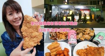 新竹城隍廟新開幕超厚雞排,自由先生美式揚物,這家炸物賣的最特別!