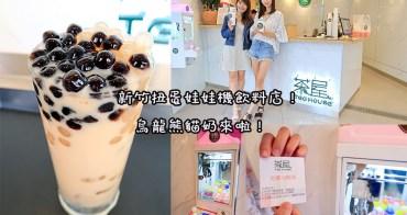 新竹飲料店!新開幕的茶屋推出烏龍熊貓奶,喝飲料還可以免費夾娃娃