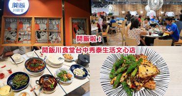 開飯川食堂進駐台中秀泰生活文心店囉!鮮香麻辣的四川料理,開飯啦!