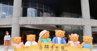 關西小熊博物館門票、營業時間、地址,台灣首座泰迪熊博物館正式開幕!新竹旅遊景點推薦!