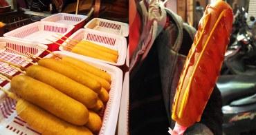 新竹美食 新竹張姊美國大熱狗,好吃的脆皮熱狗!
