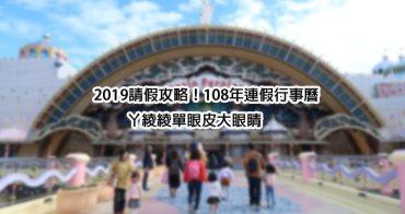 2019請假攻略!108年連假行事曆,春節過年有機會連放16天