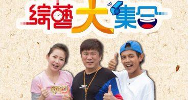 綜藝大集合4月3日將到新竹湖口好客文創園區啦!一起來玩遊戲拿獎金