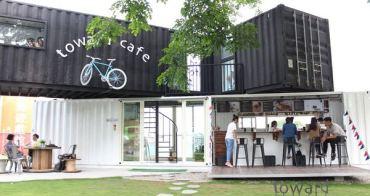 【台中西屯區。咖啡店】Toward Cafe 途兒咖啡 // 在貨櫃屋喝咖啡,自行車友的中繼站,還有騎來速