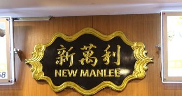 <口碑體驗>【台中。食】新萬利肉骨茶 // 據說是來自馬來西亞的「正宗肉骨茶」