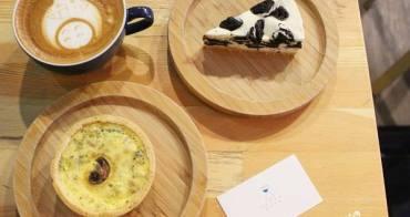 台中西區咖啡︳CUPPA CAFE 咖派咖啡 , 甜點鹹派當日製作,百元有找