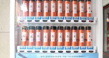 【台中自動販賣機】旅行者茶飲 // 原料都來自泰國, 手標茶葉泡的泰式奶茶