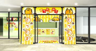 【日本。情報】蛋黃哥主題餐廳入駐晴空塔了!!!!