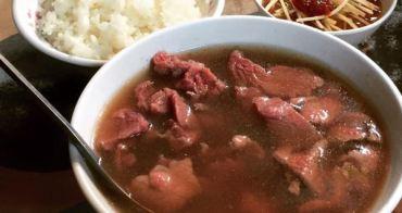 【台南。食】六千牛肉湯//超優質的牛肉湯,想喝一定要早起!!!
