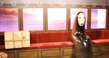 【台北。展覽】吉卜力的動畫世界 // 今年最強特展!!!!!!九大宮崎駿經典動畫就在華山文創園區